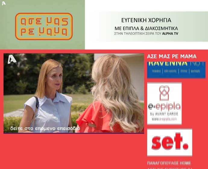 """Ευγενική Χορηγία """"ασε μας ρε μαμα"""" – ALPHA TV"""